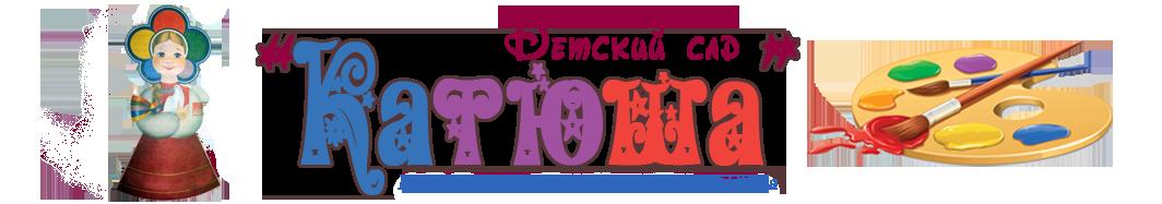 """МБДОУ ДС """"Катюша"""" г.Волгодонска- Официальный сайт детского сада """"Катюша"""" г. Волгодонска"""